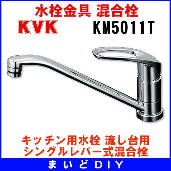 【最安値挑戦中!最大23倍】【在庫あり】 KM5011T KVK キッチン用 流し台用シングルレバー式混合栓 [☆]