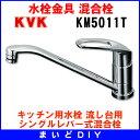 【最安値挑戦中!最大31倍】【在庫あり】 KM5011T KVK キッチン用 流し台用シングルレバー式混合栓 [☆]