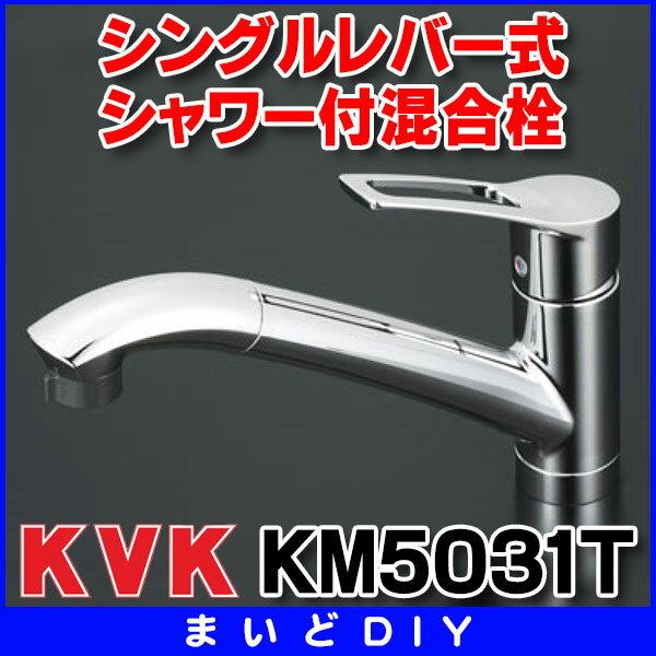 【最安値挑戦中!最大24倍】混合栓 KVK KM5031T キッチン用 流し台用シングルレバー式シャワー付混合栓