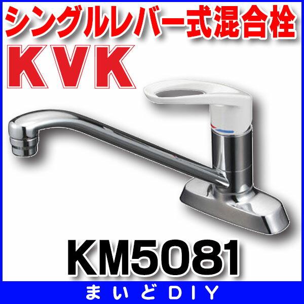 【最安値挑戦中!最大23倍】混合栓 KVK KM5081 流し台用シングルレバー式混合栓