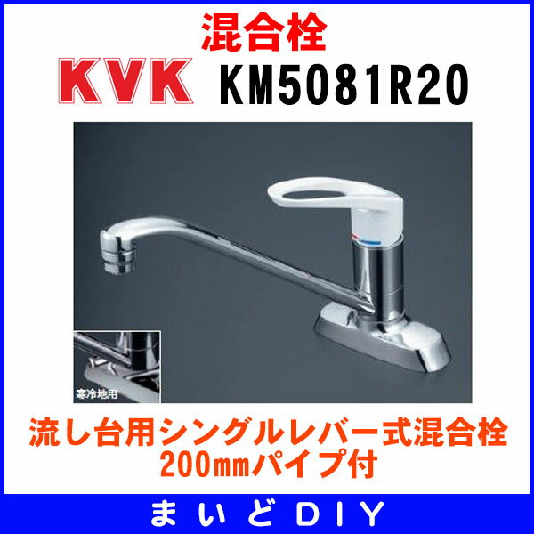 【最安値挑戦中!最大34倍】 KM5081R20 混合栓 KVK 流し台用シングルレバー式混合栓 200mmパイプ付