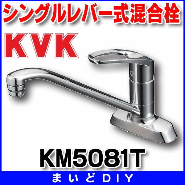【最安値挑戦中!最大34倍】混合栓 KVK KM5081T 流し台用シングルレバー式混合栓 [ ]