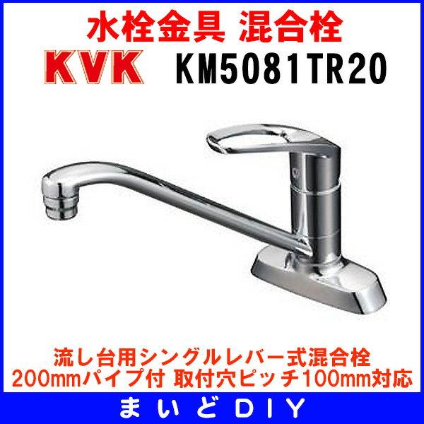 【最安値挑戦中!最大23倍】混合栓 KVK KM5081TR20 流し台用シングルレバー式混合栓 200mmパイプ付 [〒]