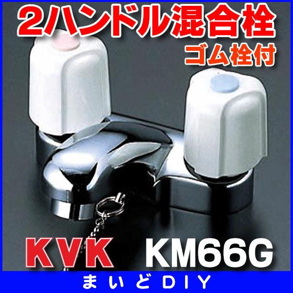 【最安値挑戦中!最大34倍】2ハンドル混合栓 KVK KM66G 洗面用2ハンドル混合栓 ゴム栓付