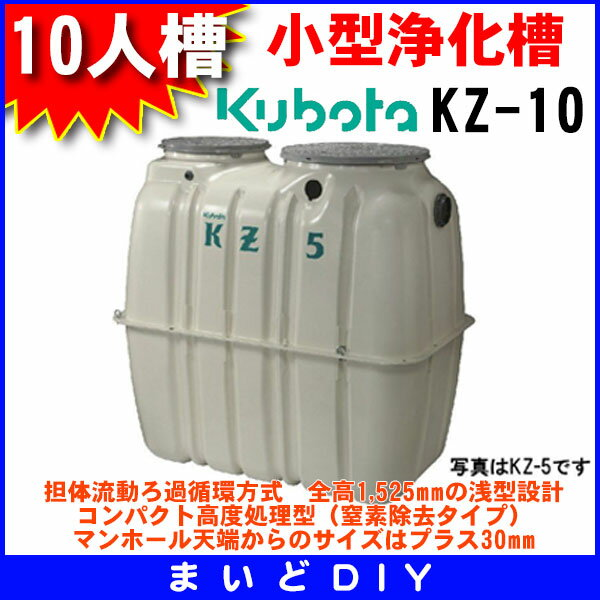 【最安値挑戦中!最大17倍】クボタ KZ-10 小型浄化槽 10人槽 コンパクト高度処理型[◇♪]
