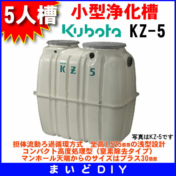 【最安値挑戦中!最大17倍】クボタ KZ-5 小型浄化槽 5人槽 コンパクト高度処理型 [◇♪]