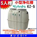 【最安値挑戦中!SPU他7倍〜】クボタ KZ-5 小型浄化槽 5人槽 コンパクト高度処理型 [◇♪]