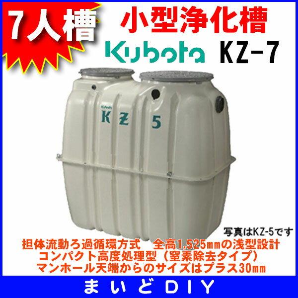 【最安値挑戦中!最大17倍】クボタ KZ-7 小型浄化槽 7人槽 コンパクト高度処理型 [◇♪]