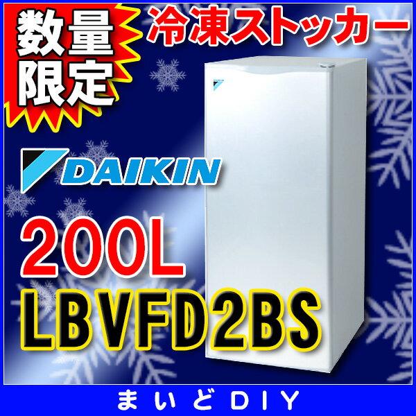 【最大19倍&割引クーポン】冷凍ストッカー ダイキン 【LBVFD2BS】 200Lタイプ [♪【沖縄・離島以外送料無料】]