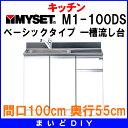【ポイント最大 26倍】マイセット M1-100DS ベーシックタイプ M1型 トップ出し流し台 一槽流し台 間口100cm 奥行55cm [♪〒▲]