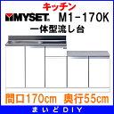 【ポイント最大 26倍】マイセット M1-170K ベーシックタイプ M1型 壁出し流し台 一体型流し台 間口170cm 奥行55cm [♪▲]