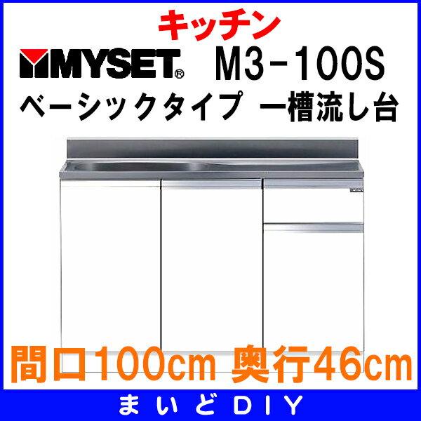 【最安値挑戦中!最大20倍】マイセット M3-100S ベーシックタイプ M3型 薄型 一槽流し台 間口100cm 奥行46cm [♪▲]