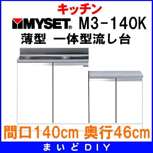 【最安値挑戦中!最大33倍】マイセット M3-140K ベーシックタイプ M3型 薄型 一体型流し台 間口140cm 奥行46cm [♪〒▲]