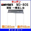 【ポイント最大 26倍】マイセット M3-80S ベーシックタイプ M3型 薄型 一槽流し台 間口80cm 奥行46cm [♪〒▲]