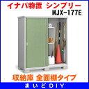 【最大19倍&割引クーポン】イナバ物置 シンプリー MJX-177E 収納庫 全面棚タイプ [♪▲]