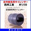 通風西、 工業 NPJ100 隔音型產品不銹鋼通風消音器自然通風消音器 [♪ ♦]