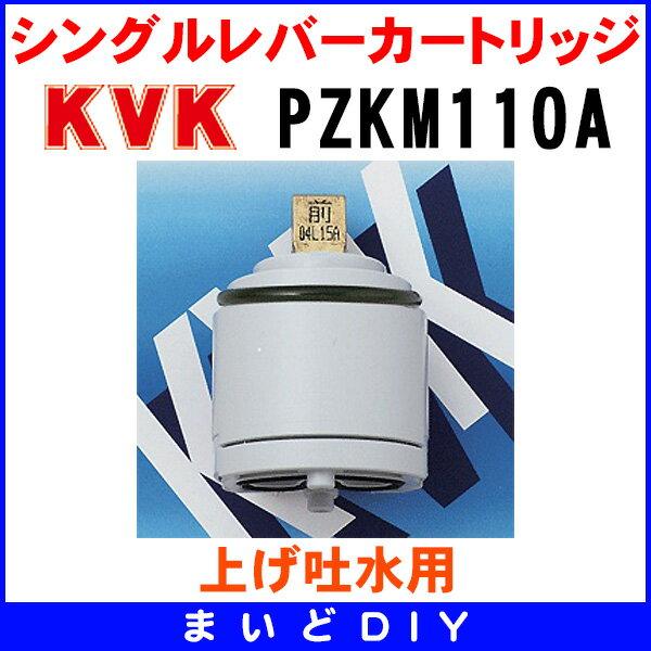 【最安値挑戦中!最大23倍】シングルレバーカートリッジ KVK ▼PZKM110A 上げ吐水用 [☆]