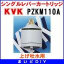【最安値挑戦中!SPU他7倍〜】シングルレバーカートリッジ KVK ▼PZKM110A 上げ吐水用 [☆]
