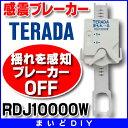 【最安値挑戦中!SPU他7倍〜】感震ブレーカー TERADA RDJ10000W まもれーる・感震くん [●]