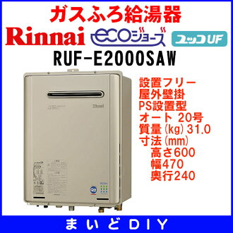 Take Rinnai gas bath hot water supply device RUF-E2000SAW 20 automatic setting フリータイプユッコ UF outdoors wall; PS setting type 12A13A (city gas) [☆ S]
