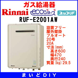 20A [∀ m ■] that an outdoor wall takes it Rinnai gas hot water supply device setting フリータイプエコジョーズユッコ UF .20, full auto