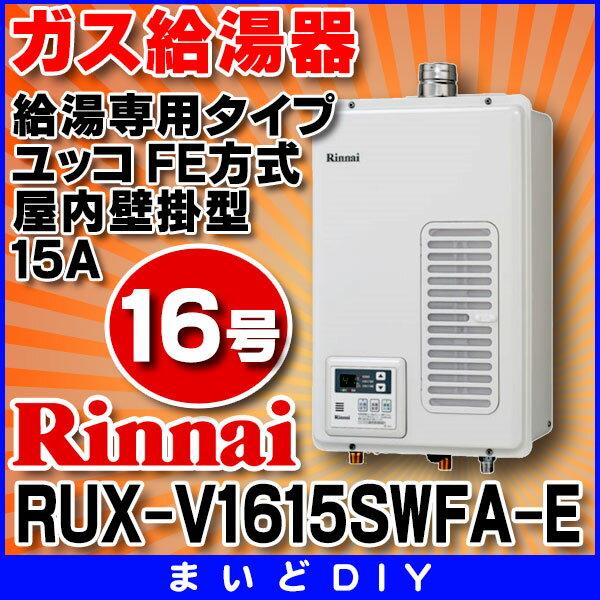 【最安値挑戦中!最大24倍】ガス給湯器 リンナイ RUX-V1615SWFA-E 給湯専用タイプ ユッコ 16号 FE方式 屋内壁掛型 15A [〒∀■]