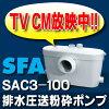 排水泵SFA SAC3-100 saniakusesu 3 SANIACCESS3排水壓力供給粉碎幫浦污迹星期三/雜七雜八的排水兼用幫浦[♪■]