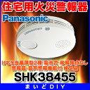 【最安値挑戦中!最大17倍】住宅用火災警報器 パナソニック SHK38455 けむり当番薄型2種 電池式・移報接点なし 警報音・音声警報機能付 検定品 [∽]