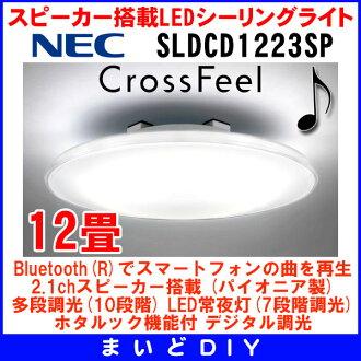 NEC LED ceiling light SLDCD1223SP sound & light CrossFeel - 12 tatami [☆∽]