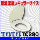 【最大4000円割引クーポン】便座 TOTO TC290 普通 スタンダードタイプ レギュラーサイズ 普通 [■]