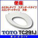 【最安値挑戦中!最大17倍】普通便座 TOTO TC291J ふたなしタイプ スタンダードタイプ エロンゲートサイズ 大形 [■]