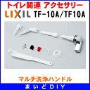 【最安値挑戦中!最大21倍】マルチ洗浄ハンドル INAX TF-10A/TF10A [☆□]【当日発送可】