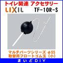 【最安値挑戦中!最大21倍】 TF-10R-S INAX 取替用フロートゴム玉(小)[☆□]