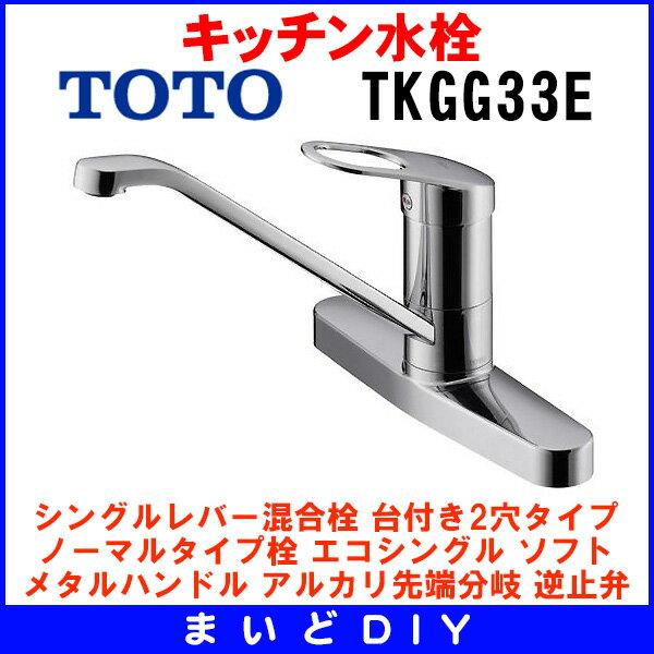 【最安値挑戦中!最大20倍】キッチン水栓 TOTO TKGG33E シングルレバー混合栓 台付き2穴タイプ ノーマルタイプ栓 [☆]