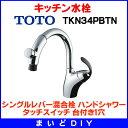 【最大27倍!最安値挑戦中】キッチン水栓 TOTO TKN34PBTN シングルレバー混合栓 ハンドシャワー タッチスイッチ 台付き(1穴) (TKN34P…