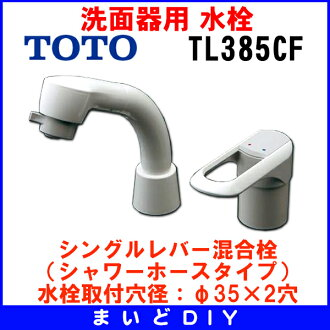 Basin for water taps TOTO TL385CF single lever mixer tap (shower hose type)