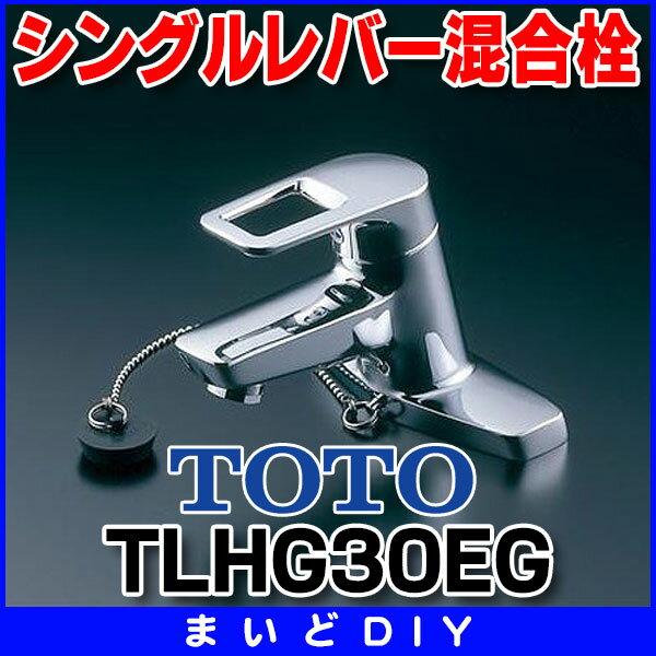 【最安値挑戦中!最大32倍】【6/15出荷】水栓金具 TOTO TLHG30EG 洗面所 シングルレバー混合栓(取り替え用) (旧品番TLHG30G)[☆]