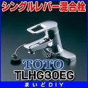 【最安値挑戦中!最大24倍】【在庫あり】水栓金具 TOTO TLHG30EG 洗面所 シングルレバー混合栓(取り替え用) (旧品番…