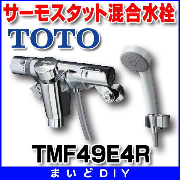 【最安値挑戦中!最大17倍】水栓金具 TOTO TMF49E4R 自閉式壁付サーモスタット混合水栓 オートストップシャワー金具(自閉式) [☆]