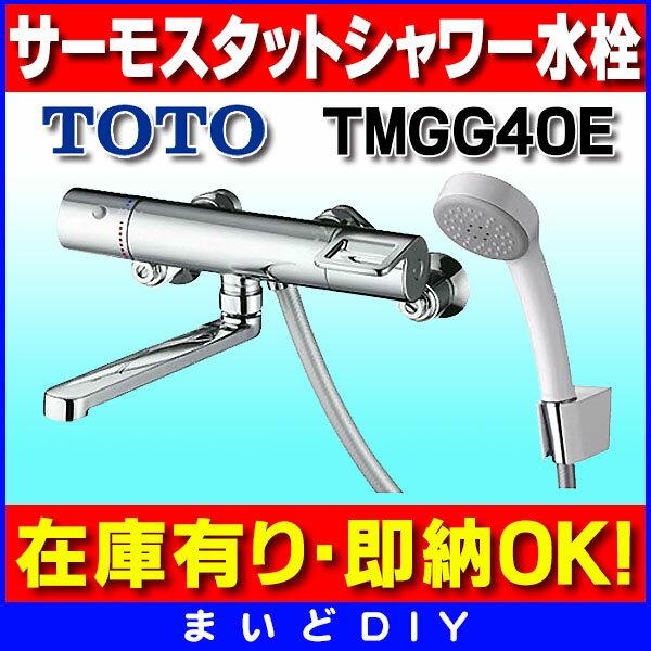 【最安値挑戦中!最大24倍】【在庫有!】TOTO TMGG40E サーモスタットシャワー水栓(壁付きタイプ) [☆]