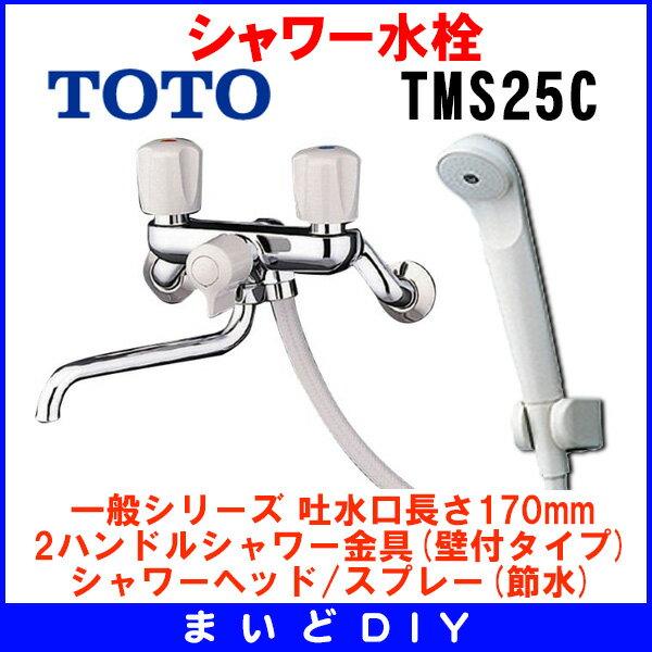 【最安値挑戦中!最大17倍】シャワー水栓 TOTO TMS25C 一般シリーズ 壁付タイプ スプレー 節水 [☆]