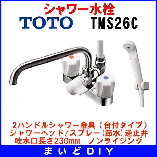 【最安値挑戦中!最大17倍】シャワー水栓 TOTO TMS26C 一般シリーズ 台付タイプ スプレー 節水 [☆]