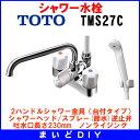 【全商品 ポイント最大 26倍】シャワー水栓 TOTO TMS27C 一般シリーズ 台付タイプ スプレー 節水 [☆]