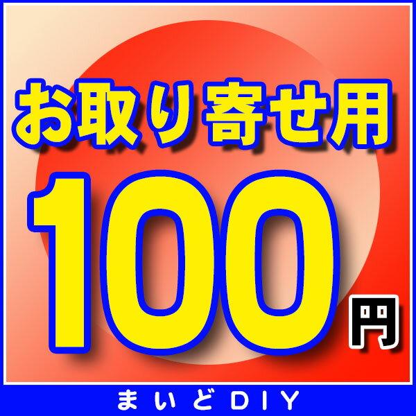 【最安値挑戦中!最大24倍】お取り寄せ確定済みの方のみ 100円
