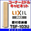 【最安値挑戦中!SPU他7倍〜】壁付収納棚 INAX TSF-103U コーナーミドルキャビネット [★]