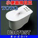 【最安値挑戦中!SPU他7倍〜】トイレまわり取り替えパーツ TOTO U307CST 小便器用目皿 [■]