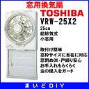 【最安値挑戦中!最大17倍】VRW-25X2 窓用換気扇 東芝 25cm 給排気式 [☆]