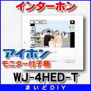 【最安値挑戦中!最大24倍】インターホン アイホン WJ-4HED-T モニター付子機 [∽]