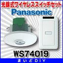 【全商品 ポイント最大 26倍】電設資材 パナソニック WS74019 光線式ワイヤレススイッチセット 発信器壁固定形・1回路用 8チャンネル対応形 [〒∽]
