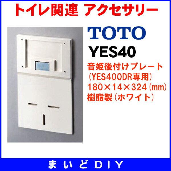 【最大19倍&割引クーポン】音姫後付けプレート TOTO YES40 YES400DR専用 [■]